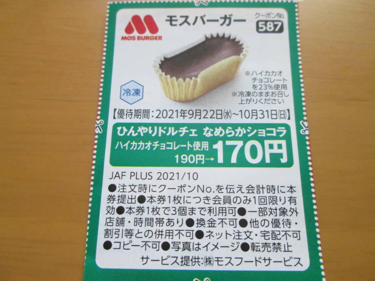 JAFクーポン モスバーガー 割引券(期限:2021年10月31日)(送料63円)ポイント消化_画像1