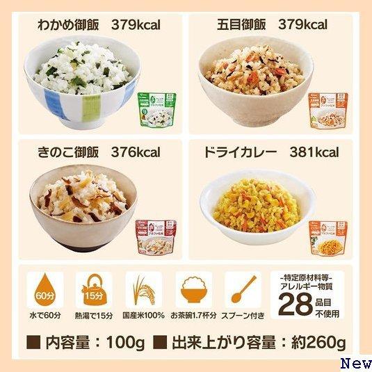 【送料無料】 S4 アイリスオーヤマ スプーン付き 14食セット 7種 食品 防災 アルファ米 製造から 5年保存 非常食 246_画像5
