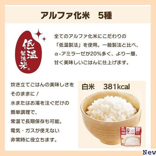 【送料無料】 S4 アイリスオーヤマ スプーン付き 14食セット 7種 食品 防災 アルファ米 製造から 5年保存 非常食 246_画像4