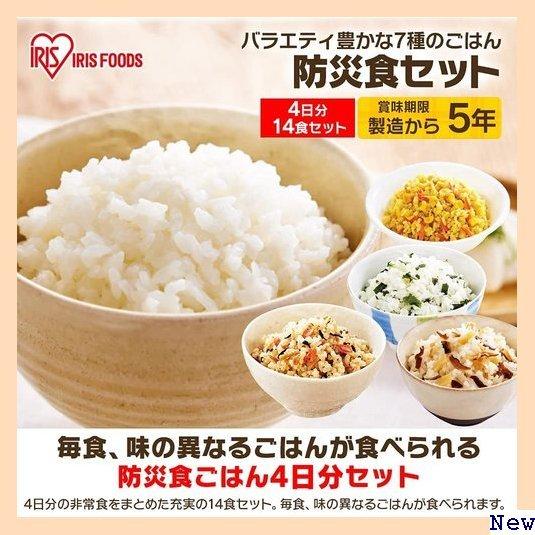 【送料無料】 S4 アイリスオーヤマ スプーン付き 14食セット 7種 食品 防災 アルファ米 製造から 5年保存 非常食 246_画像2