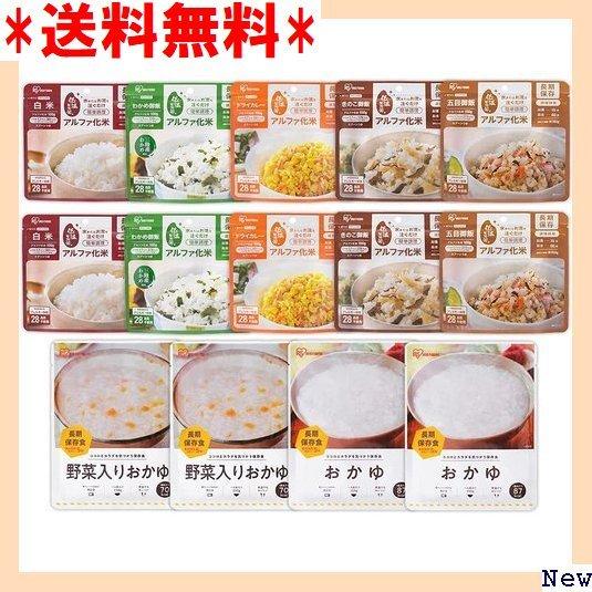 【送料無料】 S4 アイリスオーヤマ スプーン付き 14食セット 7種 食品 防災 アルファ米 製造から 5年保存 非常食 246_画像1