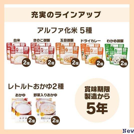 【送料無料】 S4 アイリスオーヤマ スプーン付き 14食セット 7種 食品 防災 アルファ米 製造から 5年保存 非常食 246_画像3