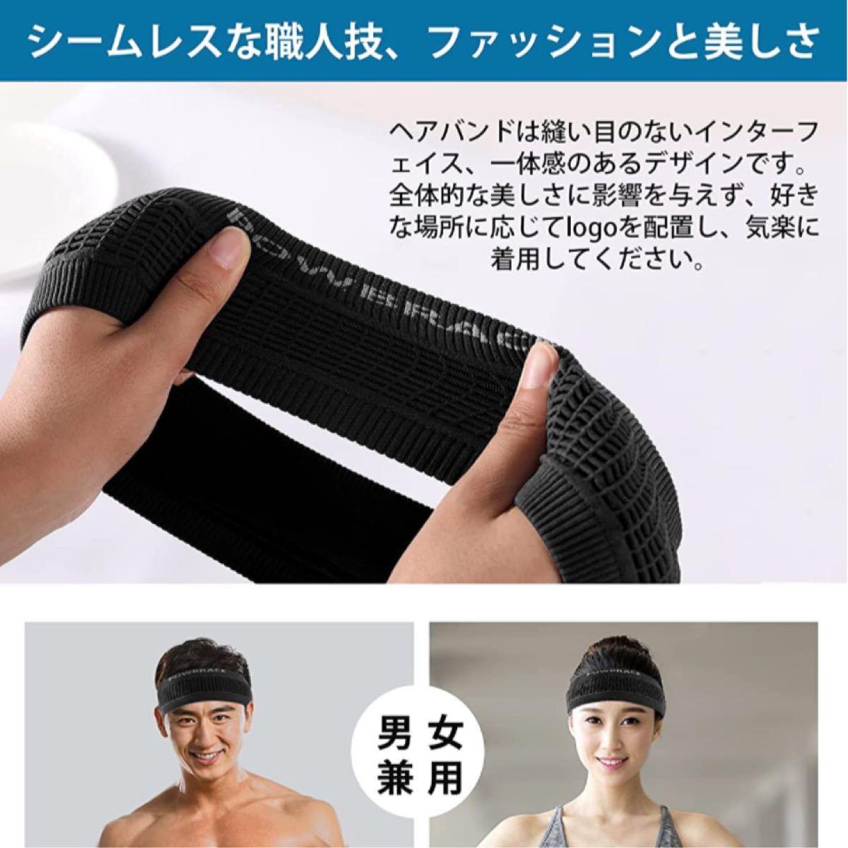 ヘッドバンド ヘアバンド【吸汗速乾・高弾力できつくない】スポーツ用 薄型 メンズ 伸縮性抜群 通気性あり