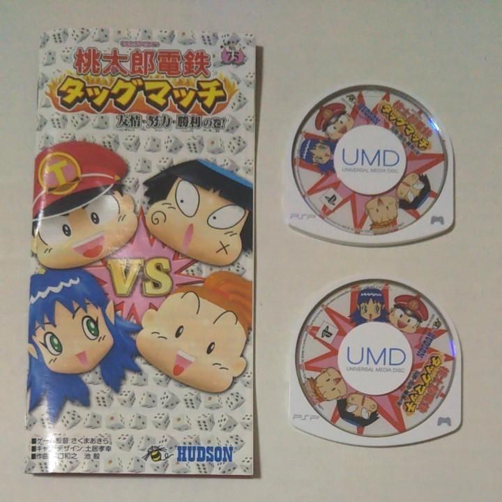 桃太郎電鉄タッグマッチ PSPソフト 2本 メモリースティックデュオ1GB 2枚 セット