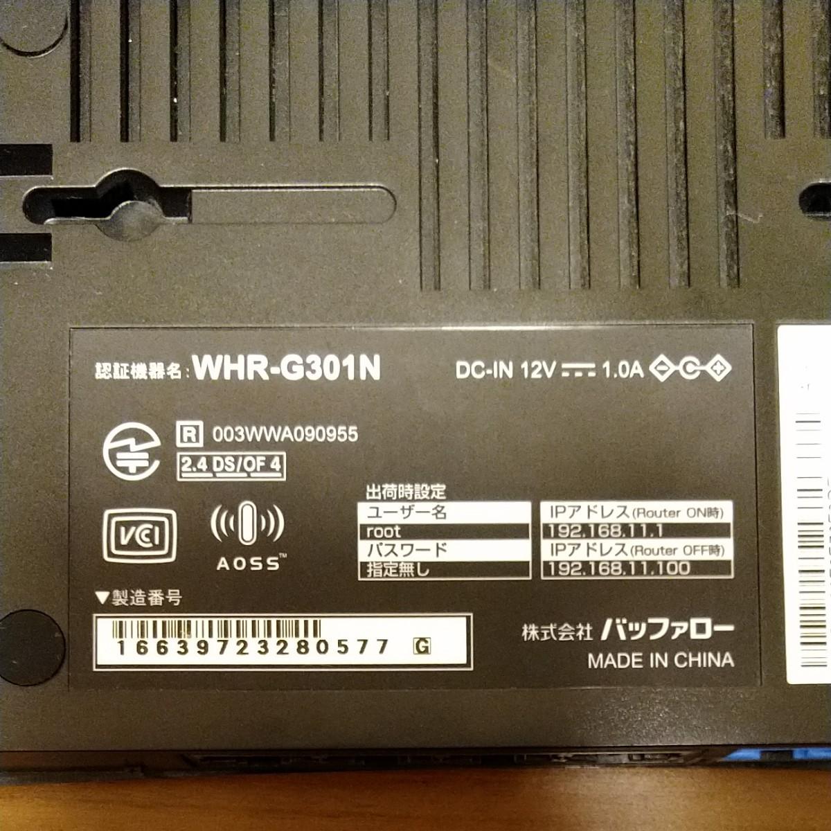 BUFFALO WHR-G301N 無線LANルーター バッファロー 動作確認済み
