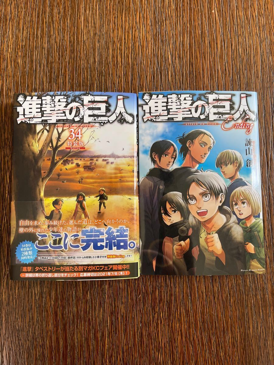 進撃の巨人(34) 特装版 Ending (週刊少年マガジンコミックス)