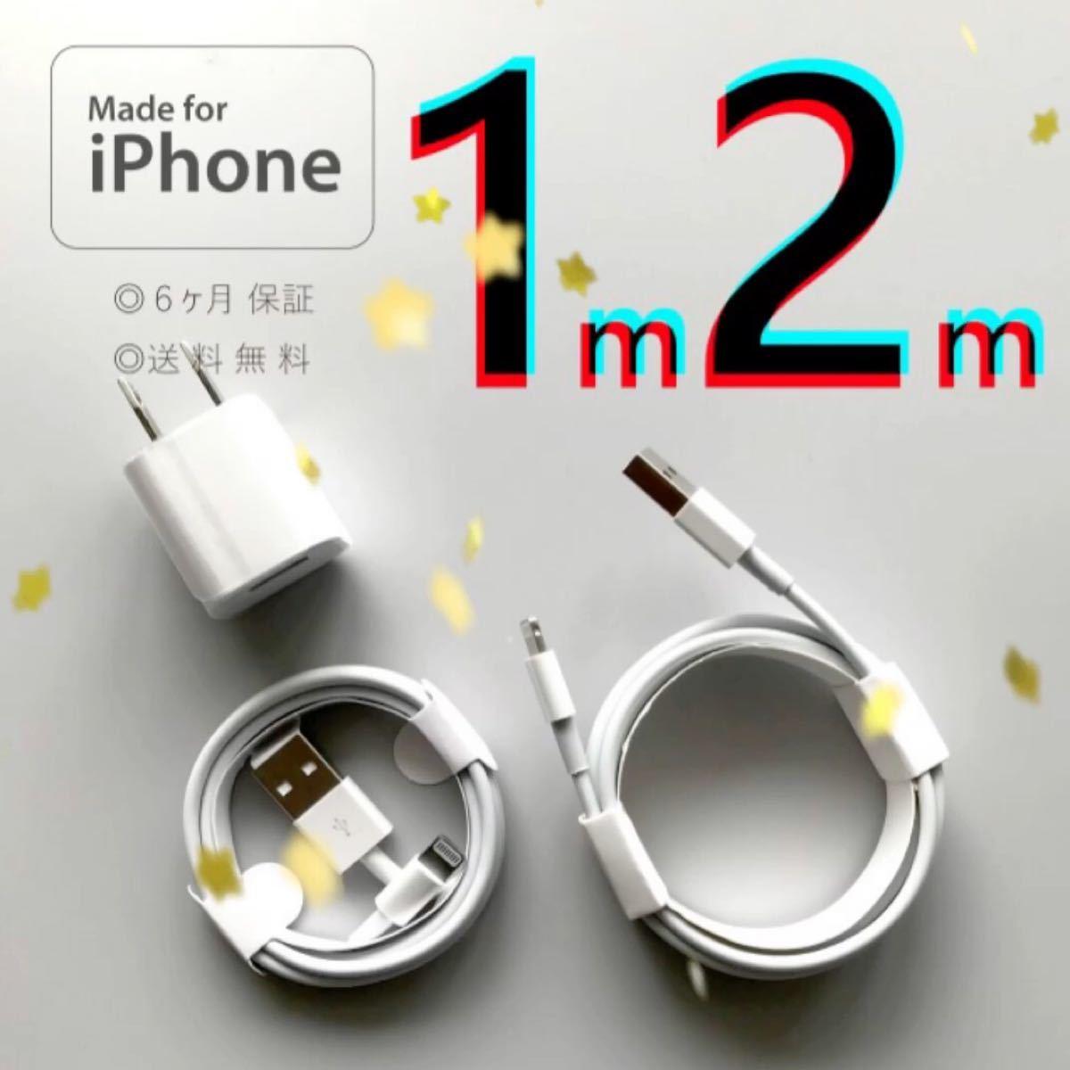 iPhone 充電器 lightning cable ライトニングケーブル(高速充電 急速充電) USB スマホ 電源 コード