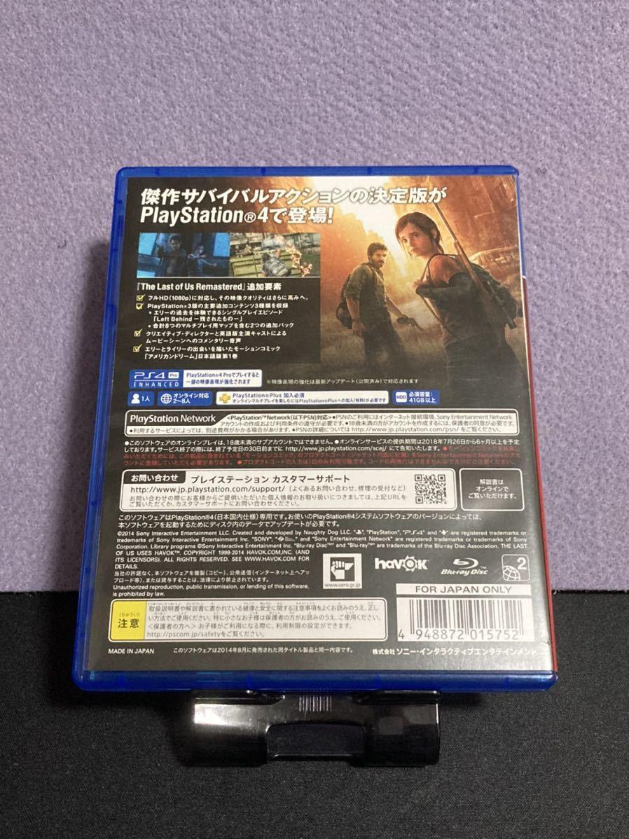 PS4 ラスト・オブ・アス リマスタード