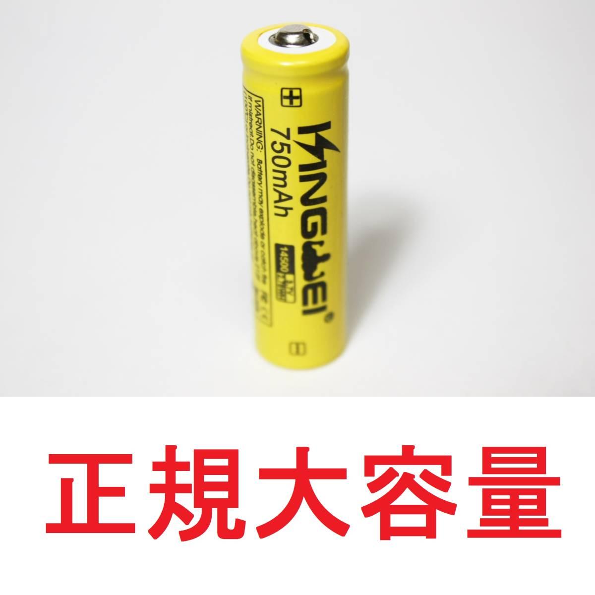 ■正規大容量 14500 リチウムイオン 充電池 バッテリー 懐中電灯 ハンディライト06_画像1