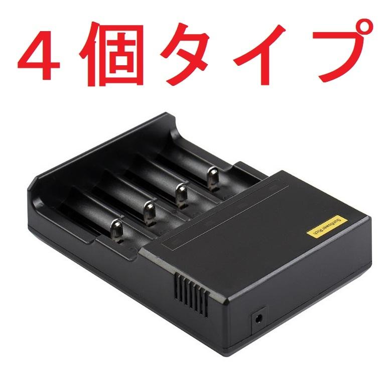4個タイプ ICR123A 18650 10440 14500 16340 18350 18500 万能充電器 急速充電器 バッテリー 懐中電灯 ヘッドライト 充電池04_画像1