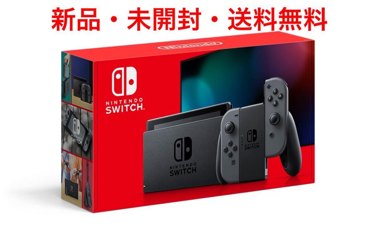Nintendo Switch ニンテンドースイッチ本体 グレー 新品 未開封 送料込み