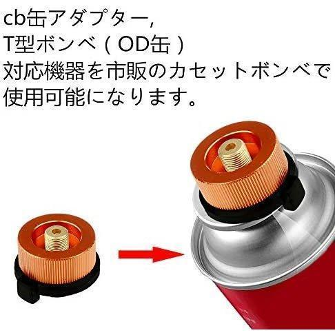 ガス変換アダプター 2個 CB缶(カセットガス)→OD缶(キャンプ等用)