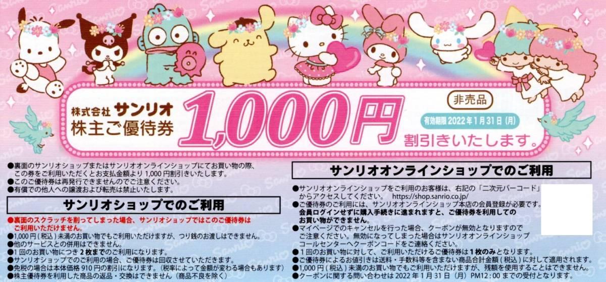 サンリオピューロランド 株主優待券3枚+1000円割引券 2021年1月31日期限です。_画像2
