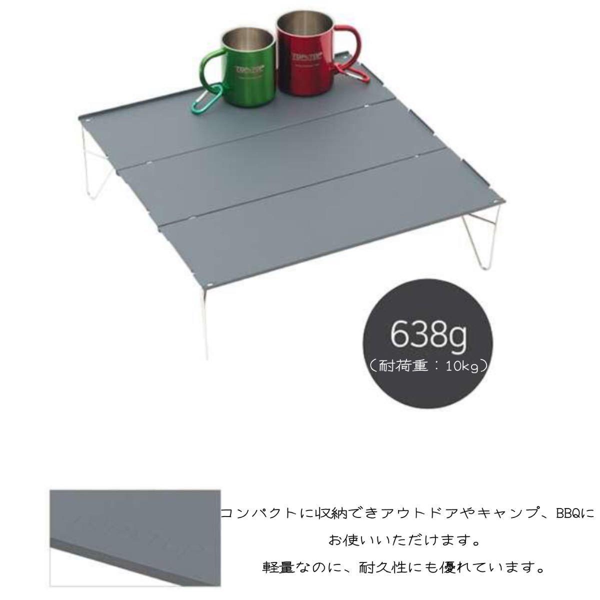 ソロテーブル アウトドアテーブル  軽量 コンパクト ローテーブル 収納ケース付き