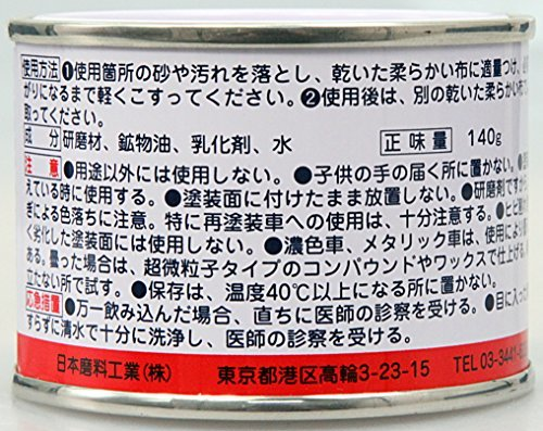 PiKAL [ 日本磨料工業 ] コンパウンド ラビングコンパウンド 140g [HTRC3]_画像2