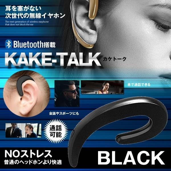 ▲▼ 無線カケトーク ブラック Bluetooth ヘッドセット 通話 片耳 高音質 耳掛け型 ワイヤレス マイク内蔵 KAKETALK-BK_画像1