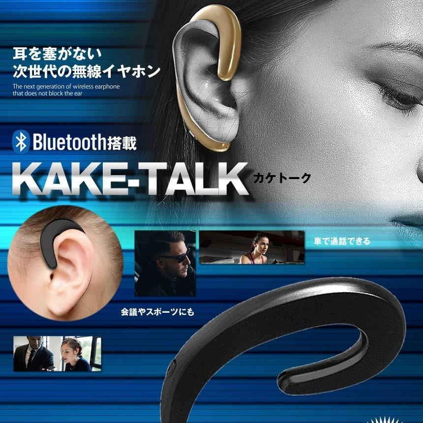 ▲▼ 無線カケトーク ブラック Bluetooth ヘッドセット 通話 片耳 高音質 耳掛け型 ワイヤレス マイク内蔵 KAKETALK-BK_画像2