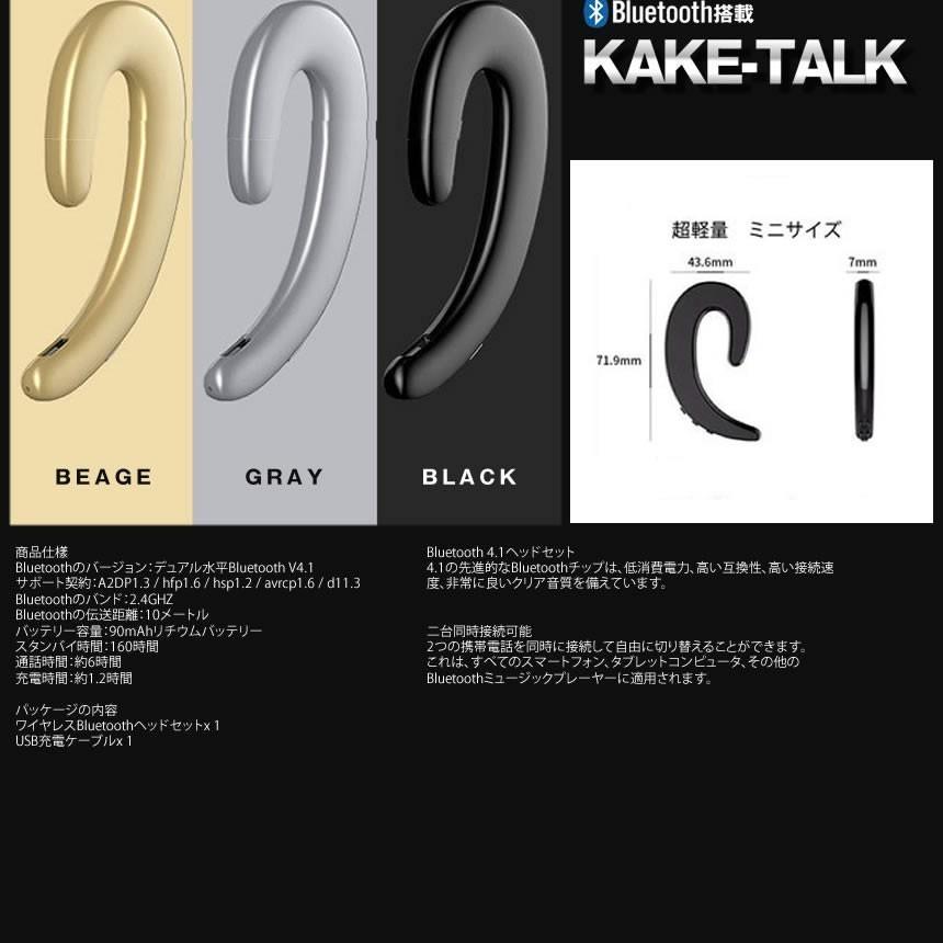 ▲▼ 無線カケトーク ブラック Bluetooth ヘッドセット 通話 片耳 高音質 耳掛け型 ワイヤレス マイク内蔵 KAKETALK-BK_画像6