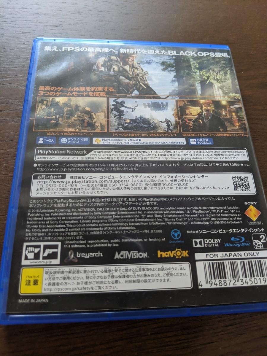 【PS4】 コール オブ デューティ ブラックオプスIII [通常版]