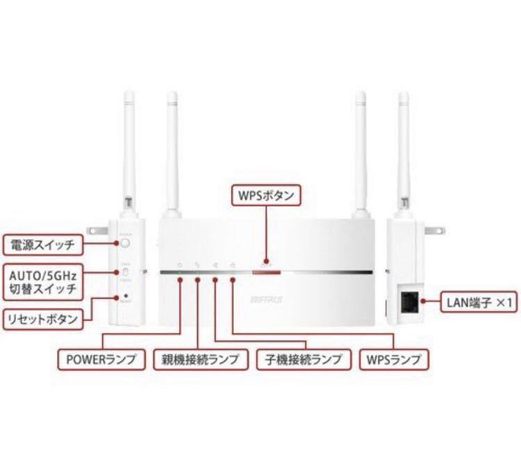 ☆送料無料 新品同様 バッファロー Wi-Fi中継機 11ac 866+300Mbps ハイパワーモデル 無線LAN中継器 WEX-1166DHP2 コンセント 据え置き対応