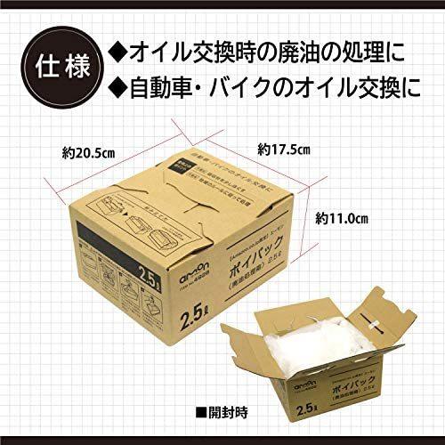 ★色名:2.5L/お買い得限定品_サイズ名:2.5L★ 【Amazon.co.jp限定】 ポイパック(廃油処理箱) (1603) エーモン 2.5L_画像2