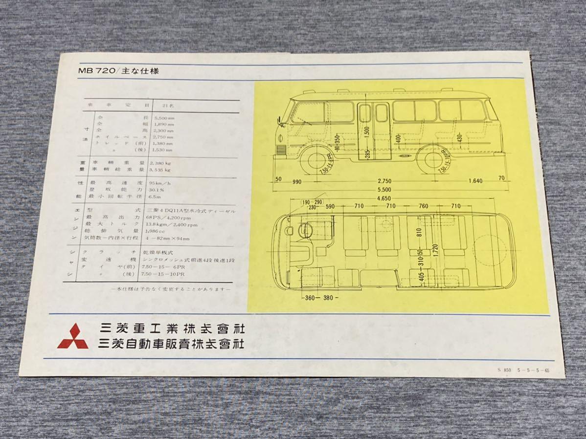 【旧車カタログ】 昭和40年 三菱ふそうライトバス MB720型_画像4
