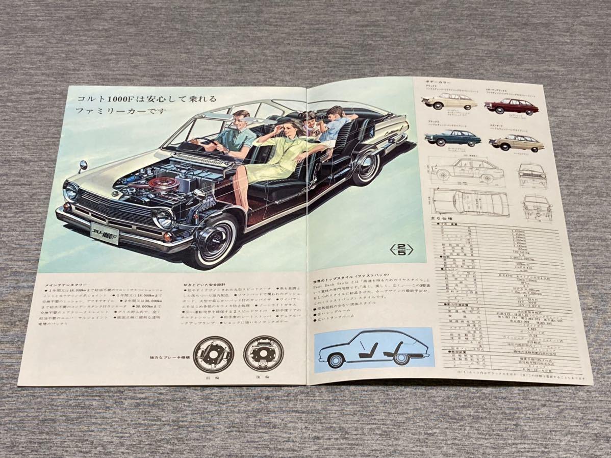 【旧車カタログ】 昭和41年頃 三菱コルト1000F_画像5