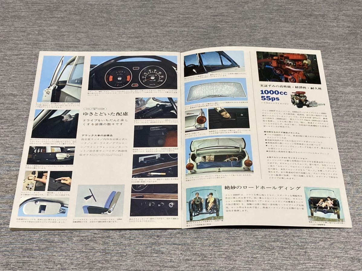 【旧車カタログ】 昭和41年頃 三菱コルト1000F_画像4