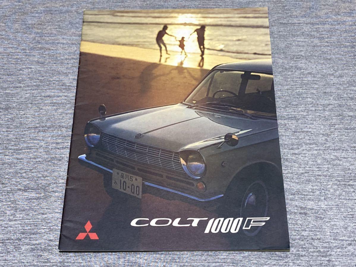 【旧車カタログ】 昭和41年頃 三菱コルト1000F_画像1