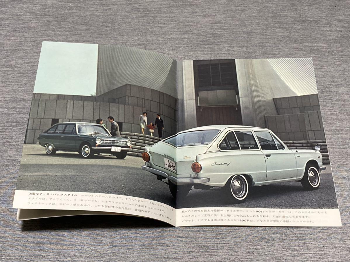 【旧車カタログ】 昭和41年頃 三菱コルト1000F_画像2
