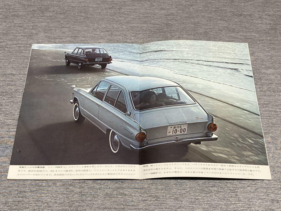 【旧車カタログ】 昭和41年頃 三菱コルト1000F_画像3