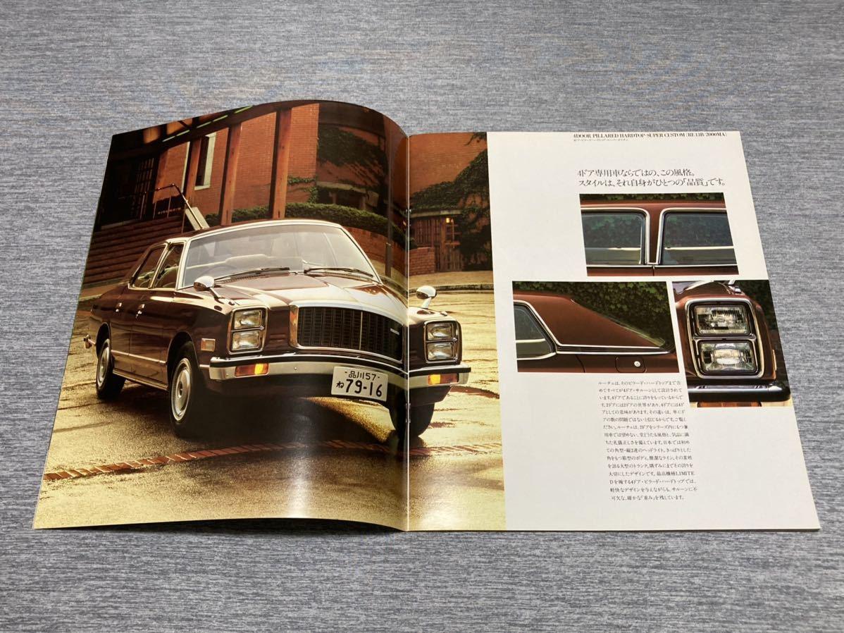 【旧車カタログ】 昭和54年 マツダルーチェ LA4系_画像4