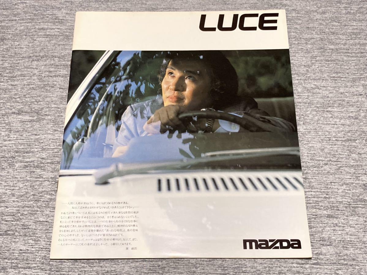 【旧車カタログ】 昭和54年 マツダルーチェ LA4系_画像1