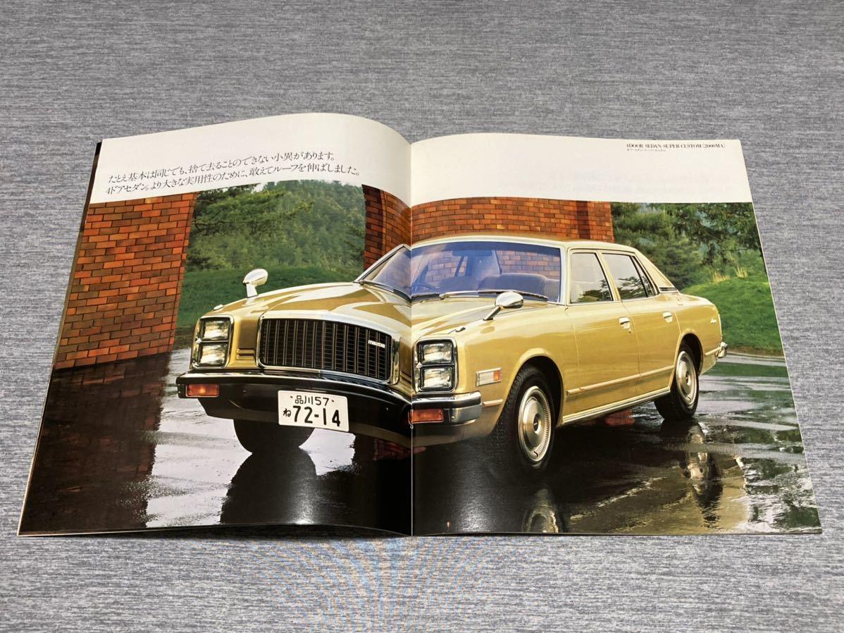 【旧車カタログ】 昭和54年 マツダルーチェ LA4系_画像5