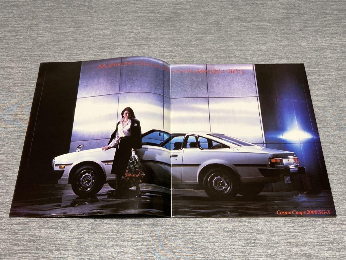【旧車カタログ】 昭和55年 マツダコスモ CD2/3系_画像4