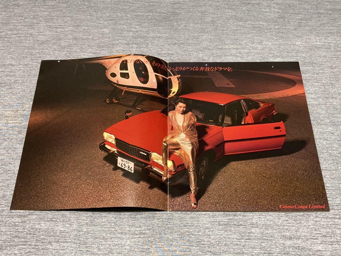 【旧車カタログ】 昭和55年 マツダコスモ CD2/3系_画像3
