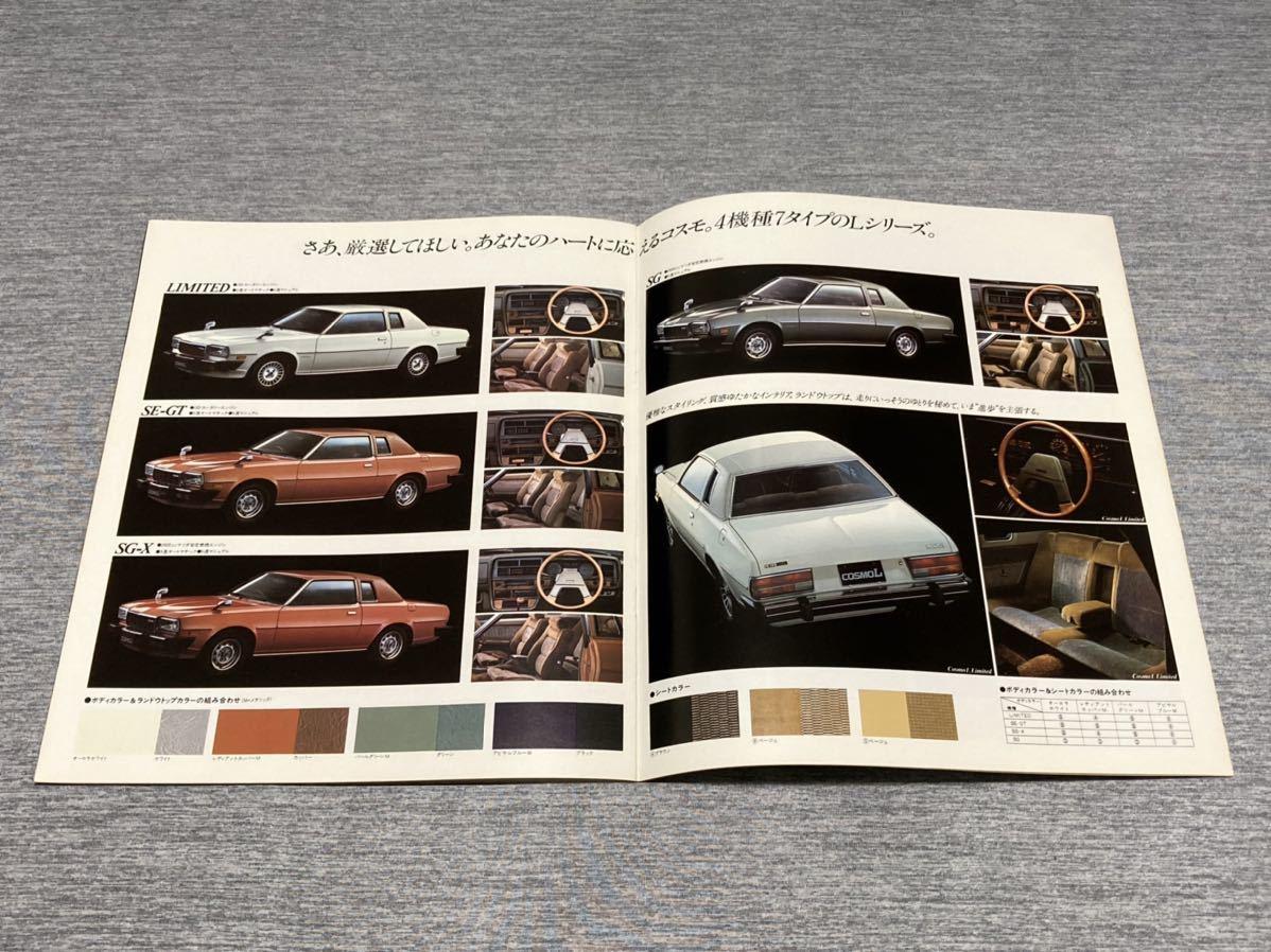 【旧車カタログ】 昭和55年 マツダコスモ CD2/3系_画像7