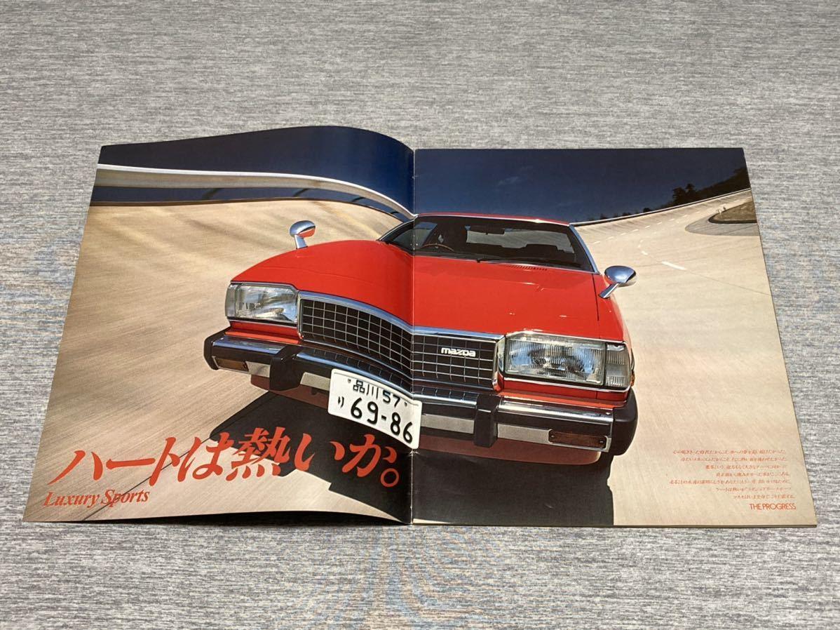 【旧車カタログ】 昭和55年 マツダコスモ CD2/3系_画像2
