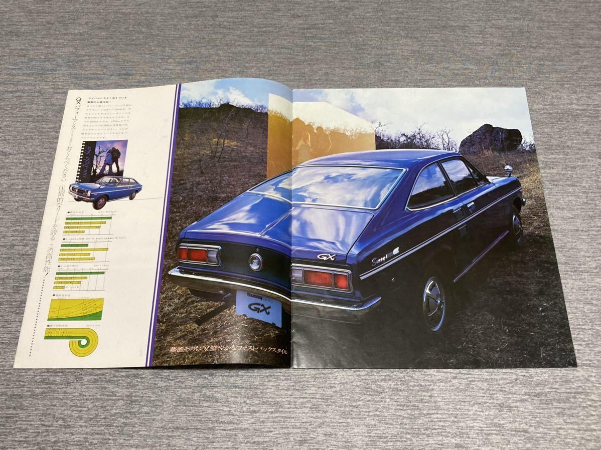 【旧車カタログ】 昭和45年頃 日産サニー1200GX B110系_画像3