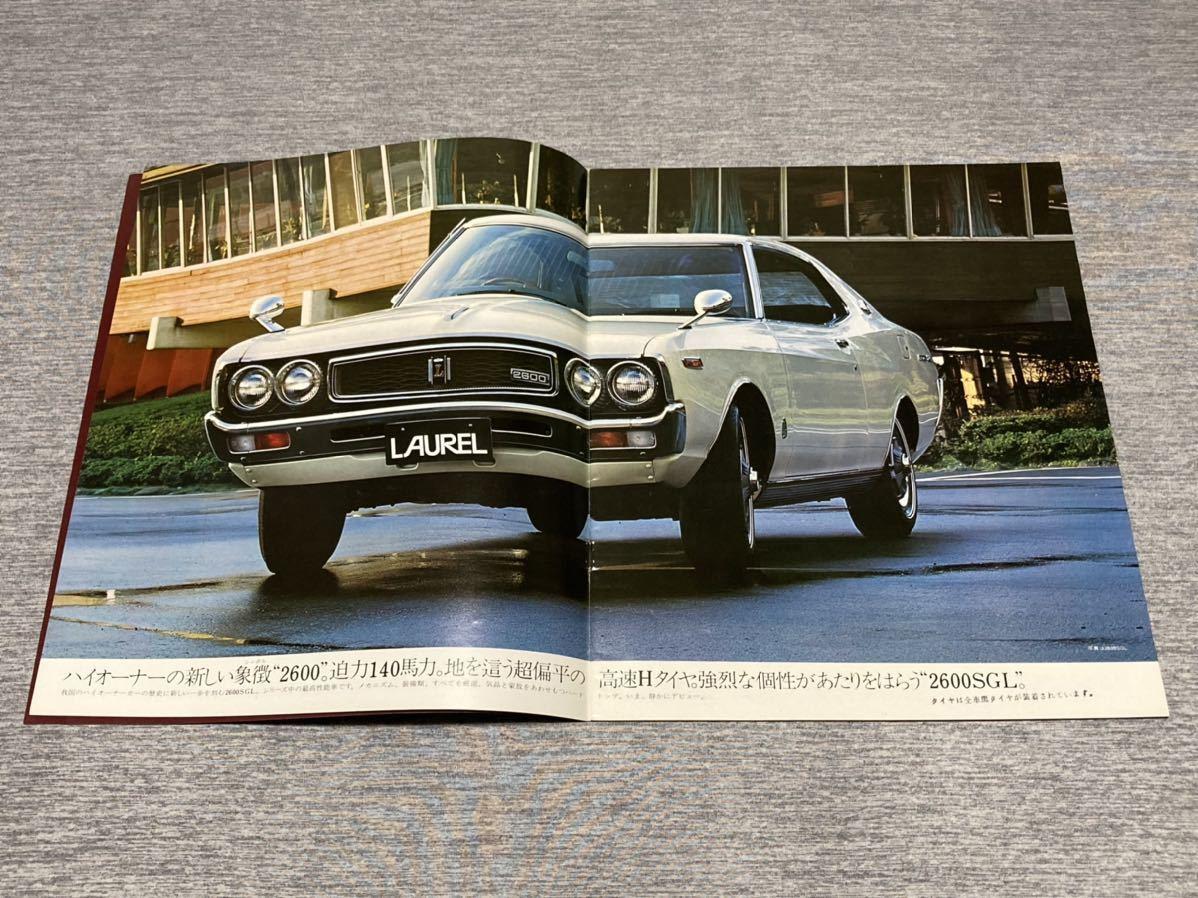 【旧車カタログ】 昭和48年 日産ローレルハードトップ C130系 ブタケツ_画像2