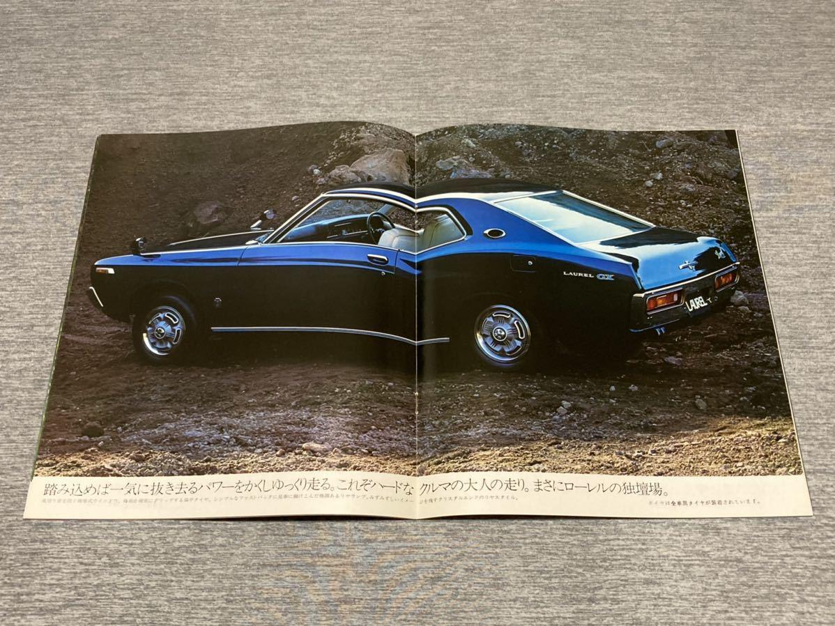 【旧車カタログ】 昭和48年 日産ローレルハードトップ C130系 ブタケツ_画像4