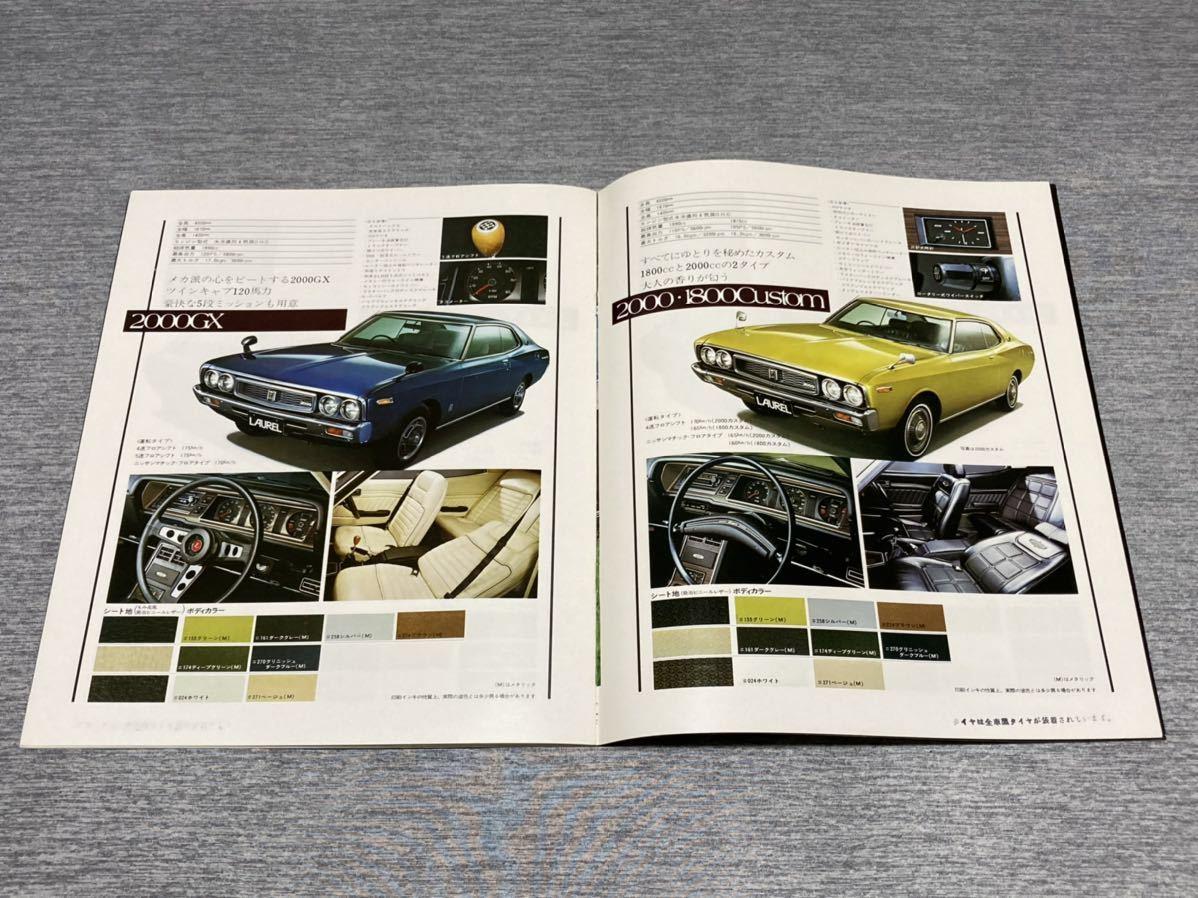 【旧車カタログ】 昭和48年 日産ローレルハードトップ C130系 ブタケツ_画像5