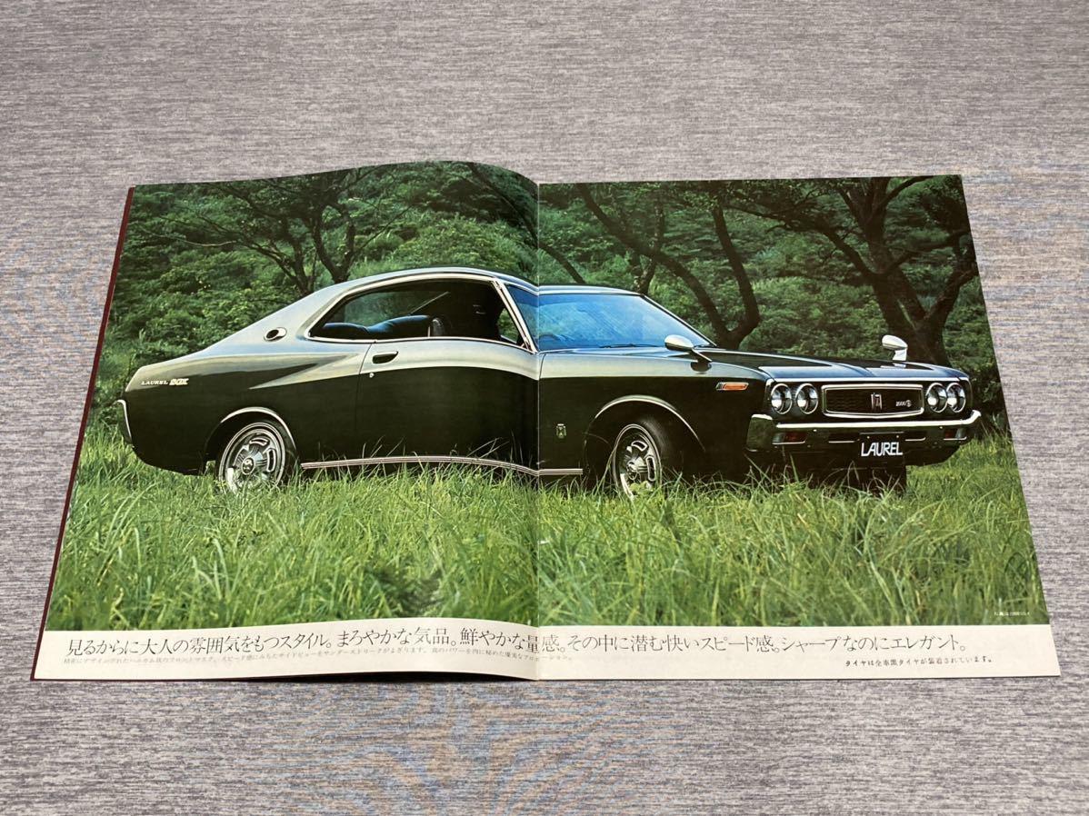 【旧車カタログ】 昭和48年 日産ローレルハードトップ C130系 ブタケツ_画像3