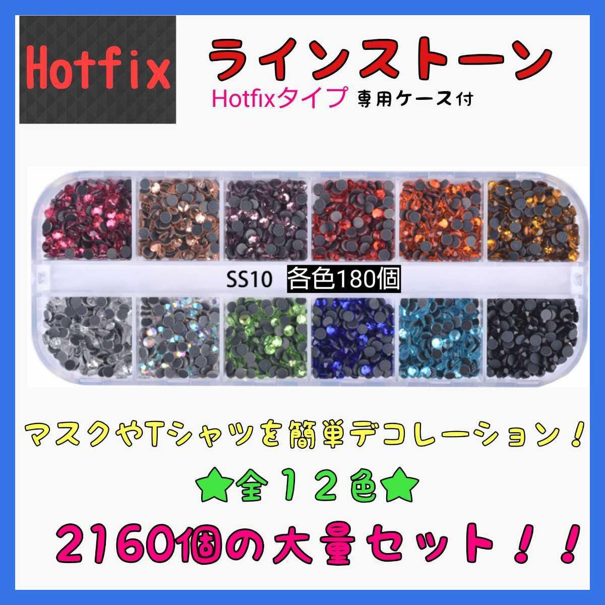 ラインストーン ホットフィックス 12色セット ss10 大量2160個 ケース付