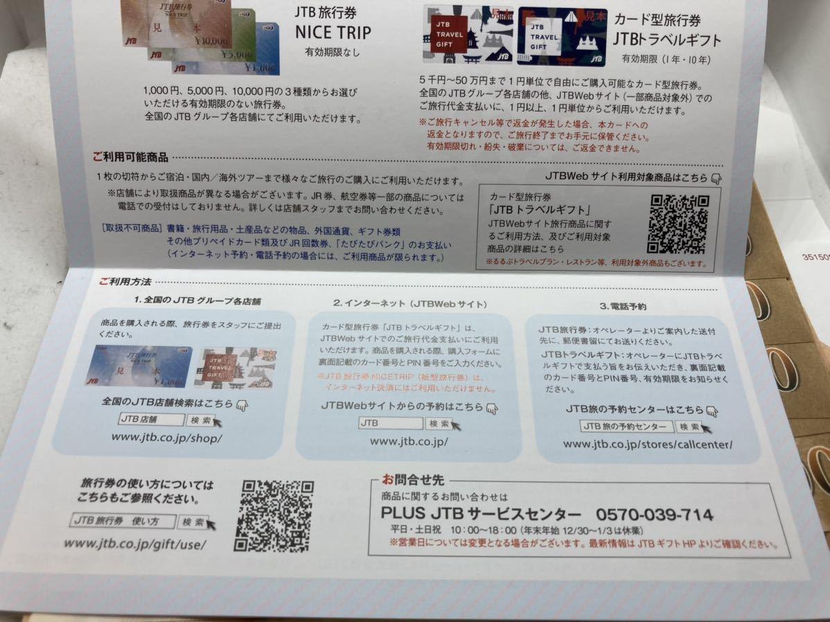 JTB旅行券 ナイストリップ 10万円分_画像3