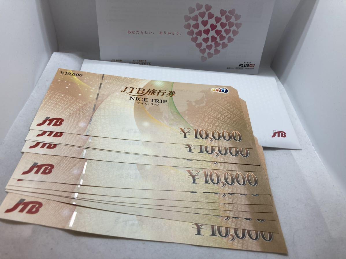 JTB旅行券 ナイストリップ 10万円分_画像1
