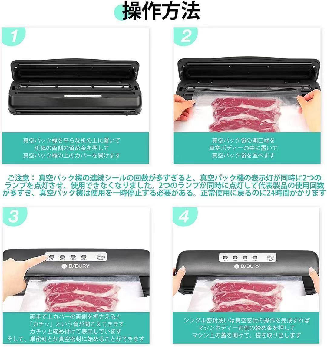 真空パック 真空パック器 フードシーラー フードセーバー フードパック 鮮度長持ち 食材保管 密封 日本語説明書付き 業務用 真空包装機1_画像5
