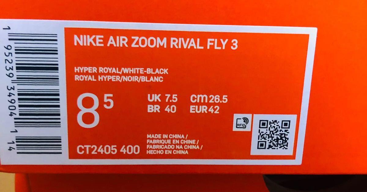 NIKE ナイキ ランニングシューズ ライバルフライ3 26.5 新品