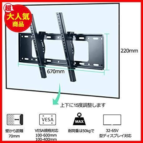 HIMINO テレビ壁掛け金具 32~65インチ LED液晶テレビ対応 左右移動式 上下角度調節可能 耐荷重50kg LCD LED 液晶テレビ用 VESA600x400mm_画像4