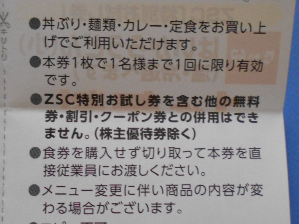 なか卯 有効期限10月31日《送料63円 他のクーポンと同梱可能》ZSCお試し券_画像2